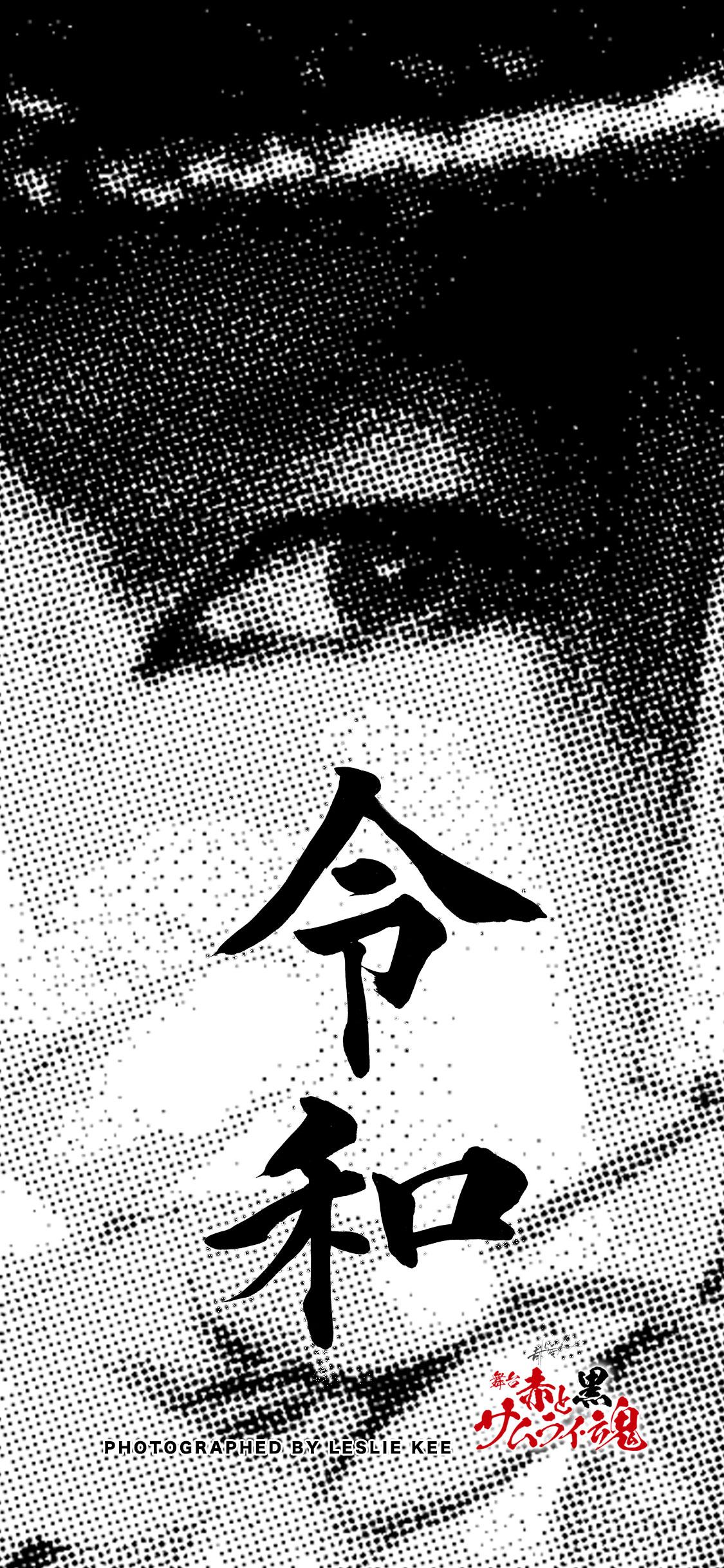 翔んで 令和っ 京本政樹オフィシャルサイト